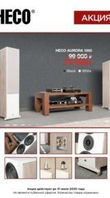 Heco Aurora1000